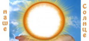 Макет для кружки - Наше солнце