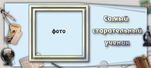 МАЛЬЧИКУ, № 78 - Макет для кружки.