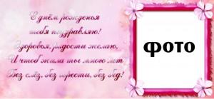 С ДНЕМ РОЖДЕНИЯ, № 254 - Макет для кружки.