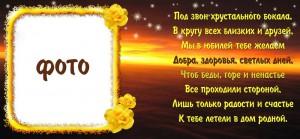 С ДНЕМ РОЖДЕНИЯ, № 274 - Макет для кружки.
