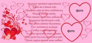 Макет для кружки ко Дню Влюблённых