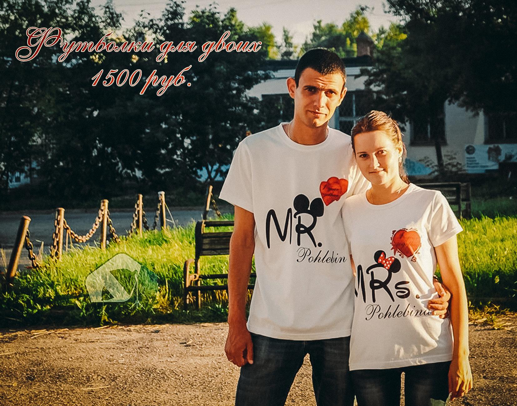 Печать на футболках для двоих, цена за комплект = 1500 руб.