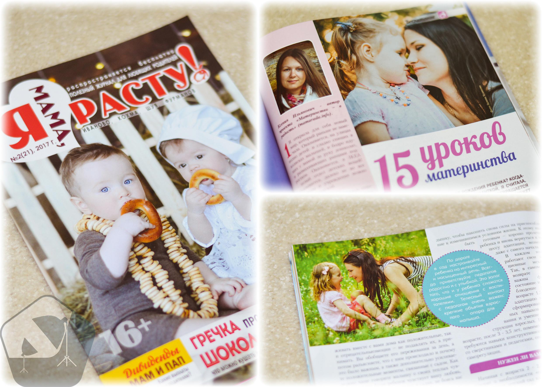 """Публикации фотографий в журнале: """"Мама, я расту!"""" - 2-й выпуск, 2017"""